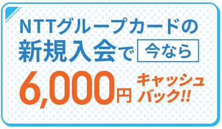 よくばりWiFi、NTTグループカード申込みキャッシュバック.png