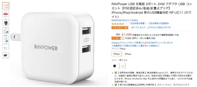 アマゾン1位充電器.png