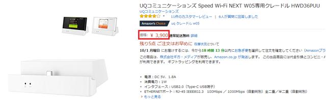 アマゾン「W05」クレードル値段.png