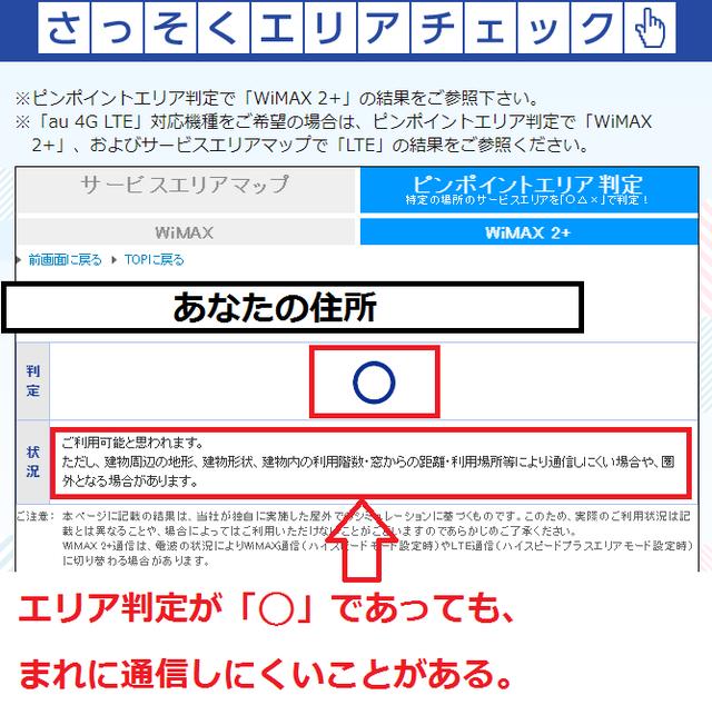 エリア判定◯、注意書き「GMOとくとくBB」.png