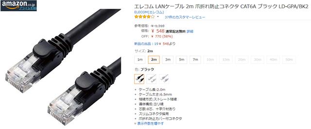エレコム LANケーブル 2m 爪折れ防止コネクタ CAT6A ブラック.png