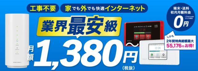 カシモWiMAX1,380円.PNG