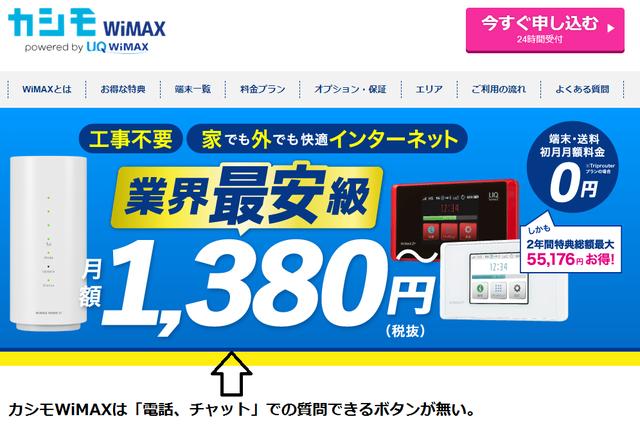カシモWiMAX、電話、チャットボタンない。.png