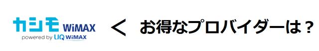 カシモWiMAXよりお得なプロバイダー?.png