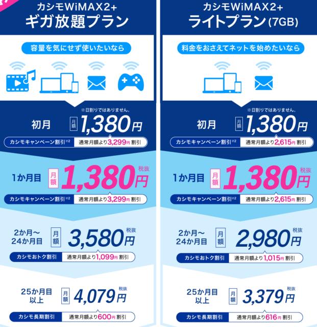 カシモWiMAX料金表.PNG