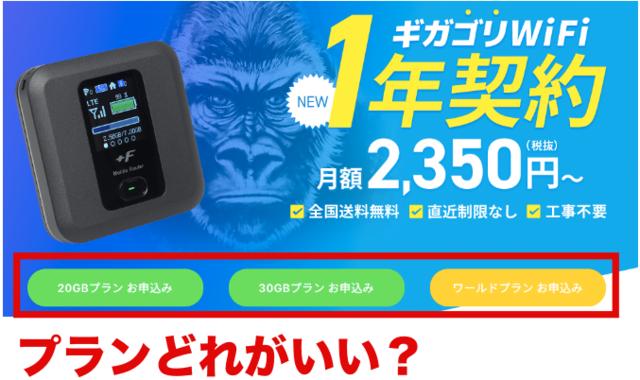 ギガゴリWiFiプランどれがいい?.png