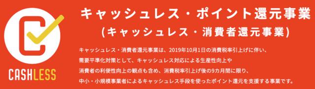キャッシュレス・ポイント還元の詳細.png