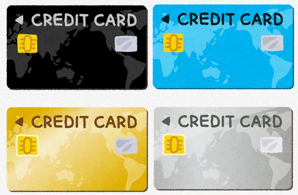 クレジットカード4種類.PNG