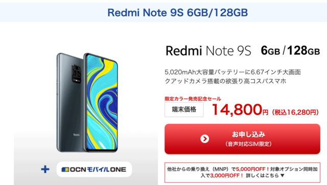 シャオミのRedmi Note 9S.png