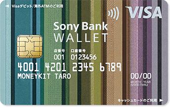ソニー銀行のデビットカード.png