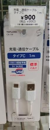 タイプC充電ケーブル(コンビニ).png