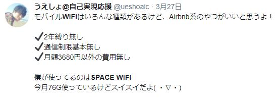 ツイッターspace wifiコメント.PNG