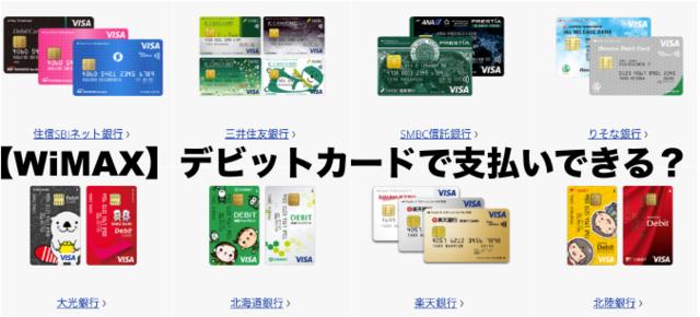 デビットカード.png