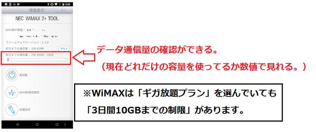 データ通信量確認「NEC WiMAX 2+ Tool」スマホアプリ.png