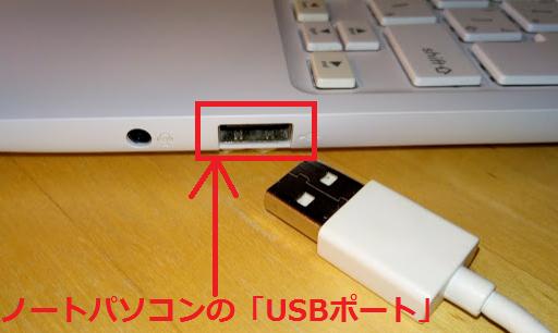 ノートパソコンのUSBポート.png