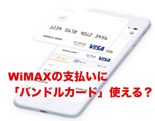 バンドルカード、WiMAXの支払い使える?.png