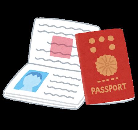 パスポート、海外.png