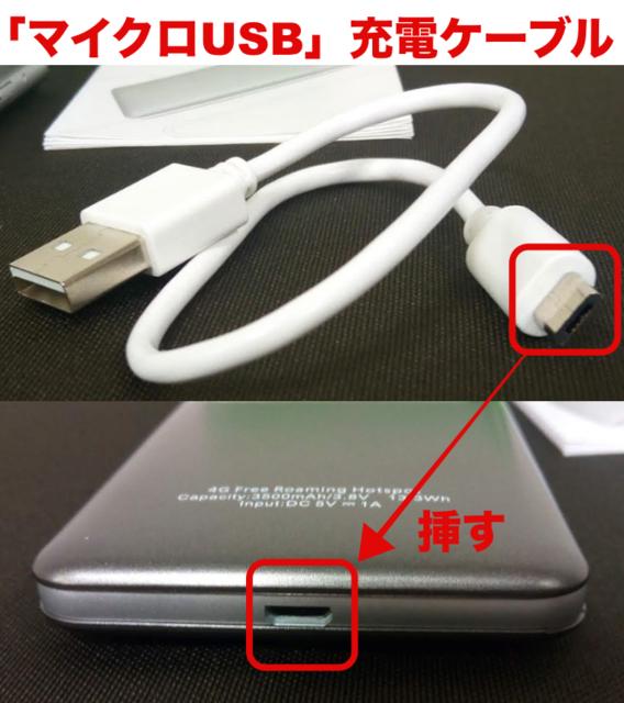 マイクロUSB充電ケーブル.png