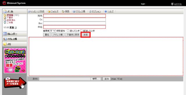 メール作成画面.png