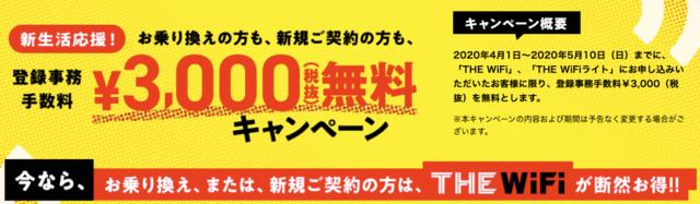 事務手数料3,000円が無料、THE WiFi.png