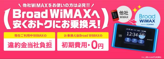 他社→BroadWiMAX乗換、違約金不要。.PNG