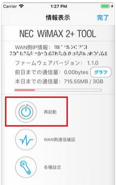 再起動「NEC WiMAX 2+ Tool」スマホアプリ.png