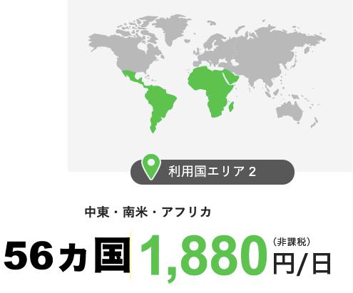 地図、利用国エリア2、56ヵ国.png
