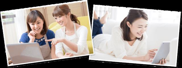 女性、自宅でネット.png