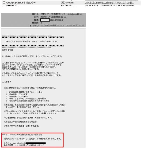 実際の「GMOとくとくBB」キャッシュバック案内メール.png