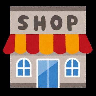店、店舗、ショップ.png