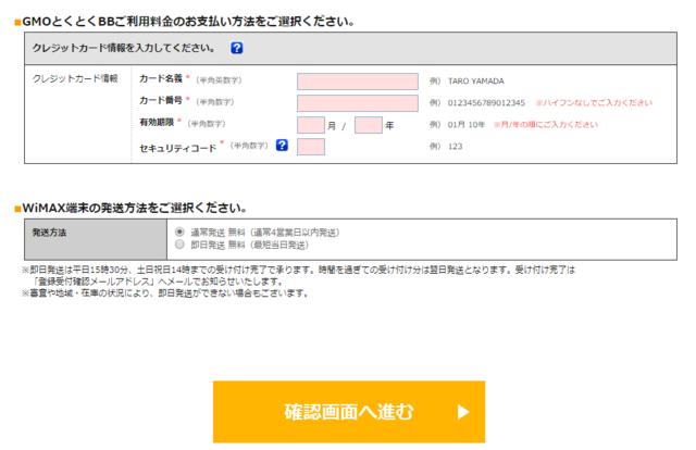 支払い情報、発送の希望、確認画面へのボタン.PNG
