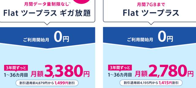 料金プラン「So-net」.PNG