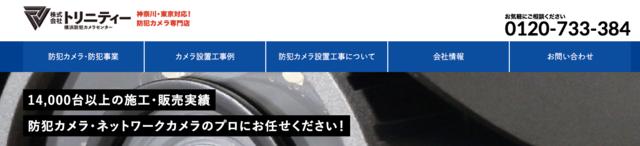株式会社トリニティー.png