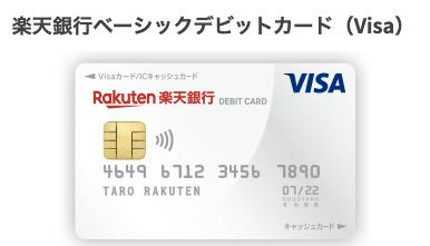 楽天銀行デビットカード.png