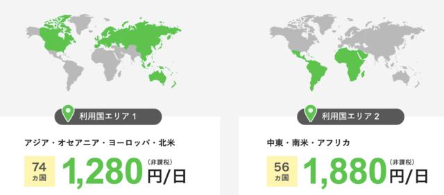 海外地図「どんなときもWiFi」.png