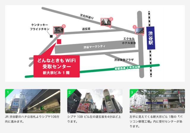 渋谷センター「どんなときもWiFi」.png