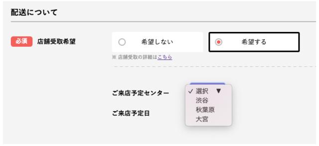 申込み画面の受取店舗の選択.png