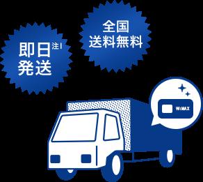 発送トラック.png