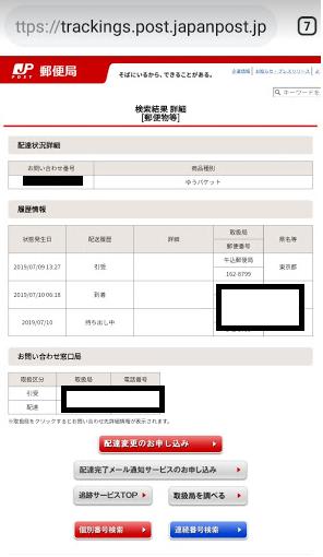 郵便サービス「ゆうパケット」.png