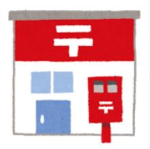 郵便局.PNG