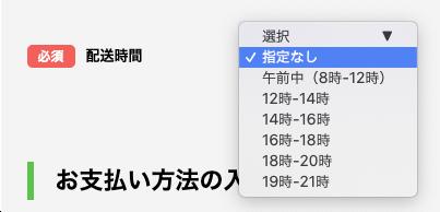 配送時間の選択.png