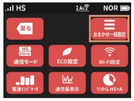 1.「WX05」のホーム画面から[クイックメニュー]→[おまかせ一括設定]を画面タッチ.PNG