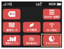 1.「WX05」のホーム画面から「クイックメニュー」→「ワンタイムHS+A」.PNG
