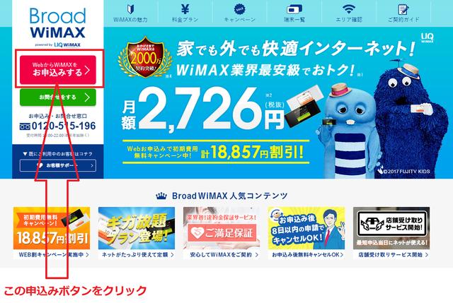 1.WebからWiMAXをお申し込みするボタンをクリック.png