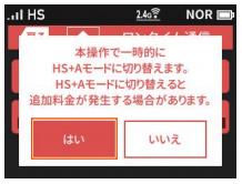 3.通信モード切り替えの確認画面で「はい」をタップ.PNG