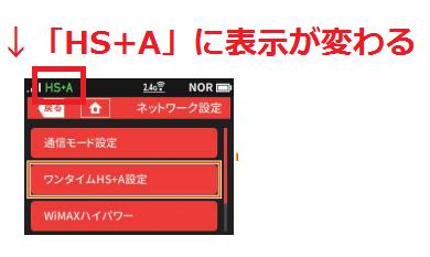 4.ステータスバー(画像の左上)に「HS+A」が表示される.png