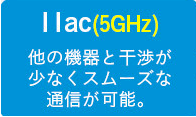 5GHzの説明.png