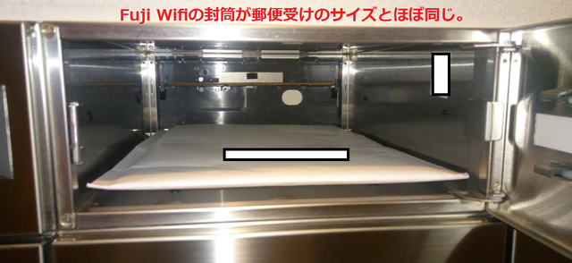 Fuji Wifiの封筒が郵便受けのサイズとほぼ同じ。.png