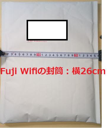 Fuji Wifiの封筒:横26cm.png