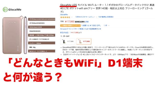 GlocalMe U2s「どんなときもWiFi」D1端末とどう違う?.png